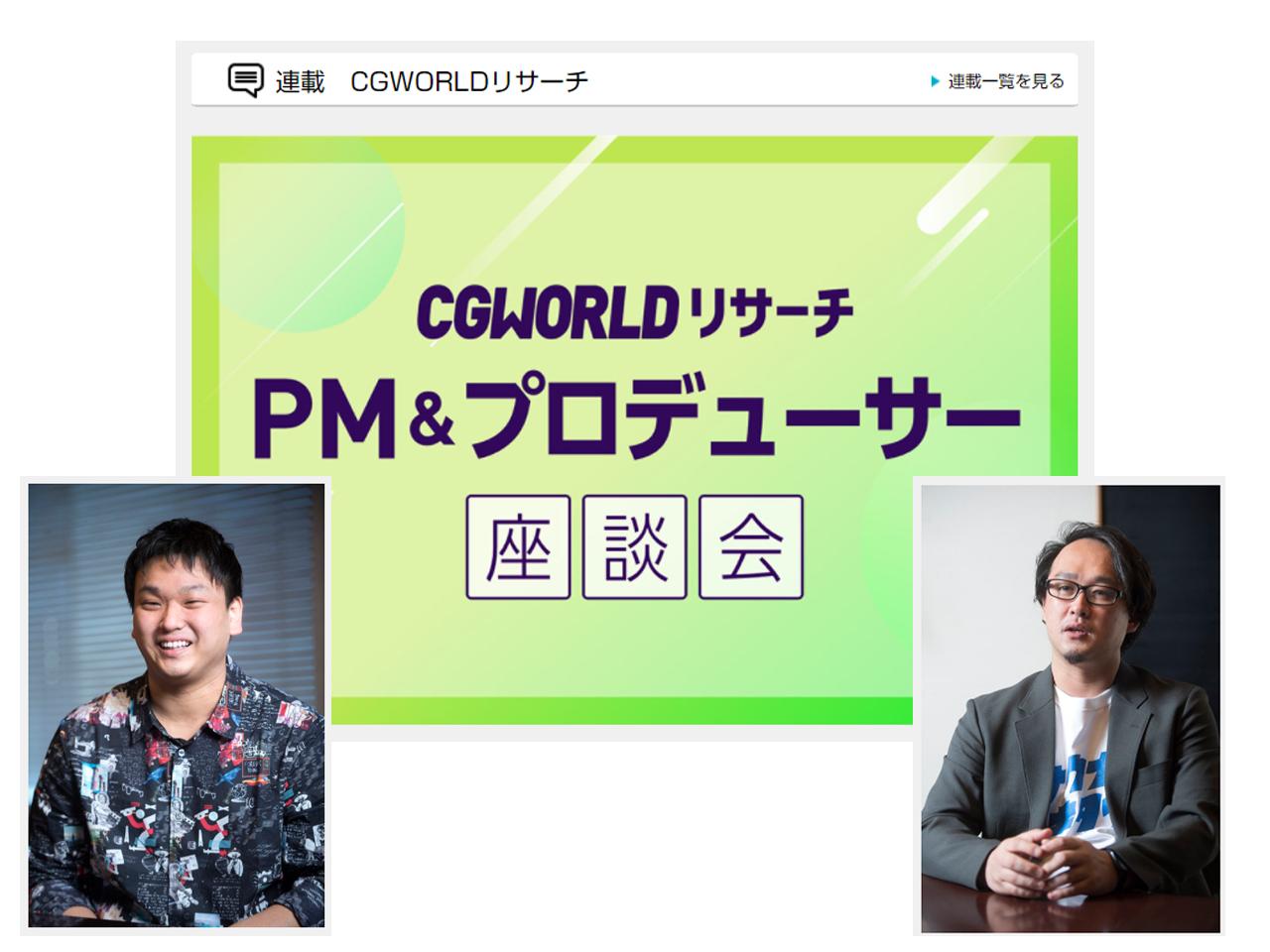 CGWORLD.jpの座談会に参加させていただきました
